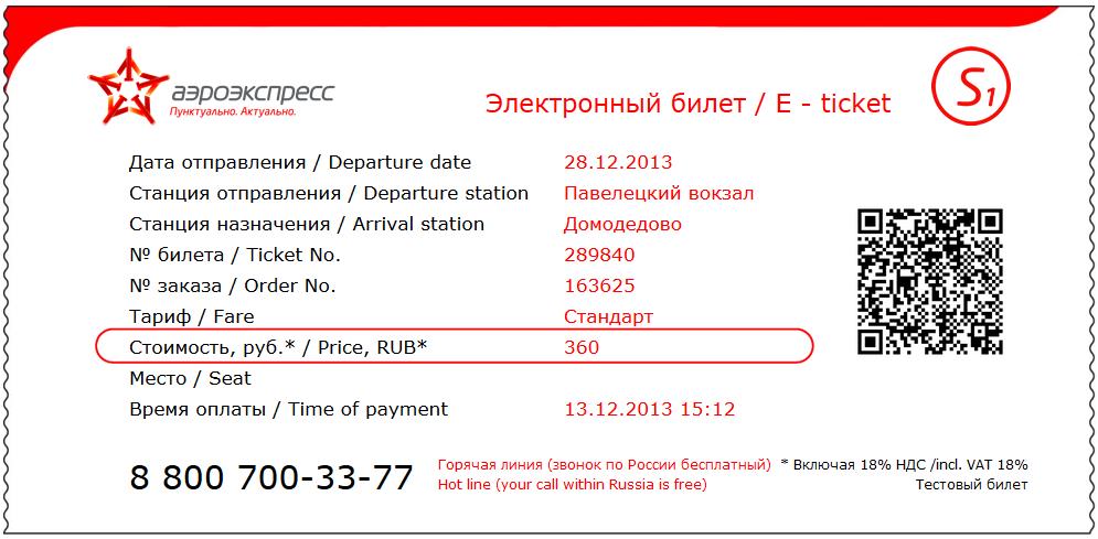 Аэроэкспресс в Домодедово Шереметьево Внуково